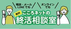 こころネット終活サイト